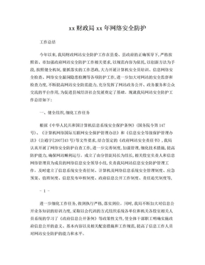 网络安全工作总结.doc