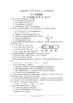 济南市第一中学2010年12月阶段考试高三生物试题.doc