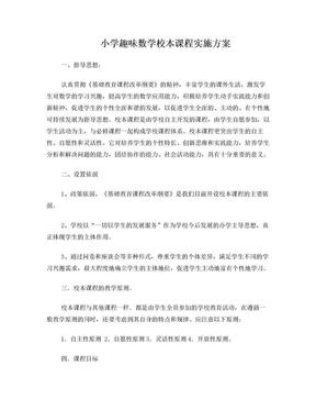 趣味数学校本课程实施方案(1).doc