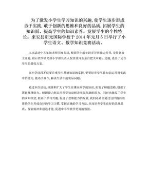 小学语文数学知识竞赛新闻稿.doc