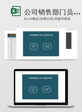 公司销售部门员工业绩评价表+ excel管理系统.xlsx