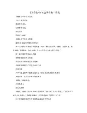[工作]乡村社会学作业3答案.doc