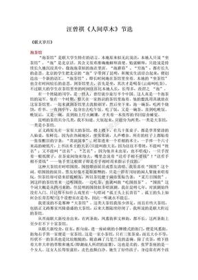 汪曾祺《人间草木》节选.doc