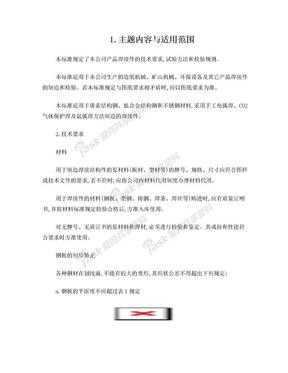 焊接件通用技术条件.doc