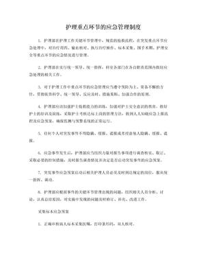 标本采集应急预案.doc