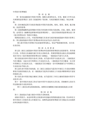 中药饮片管理规范.doc