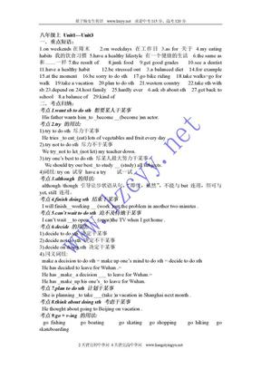人教版八年级上册英语复习必备知识点.doc