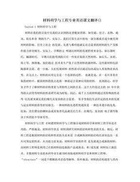 材料科学与工程专业英语课文翻译(1.doc