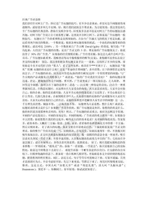 经典广告语套路.doc
