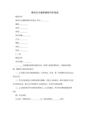 教育公司兼职教师合作协议.doc