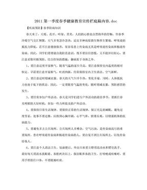 2011第一季度春季健康教育宣传栏底稿内容.doc.doc