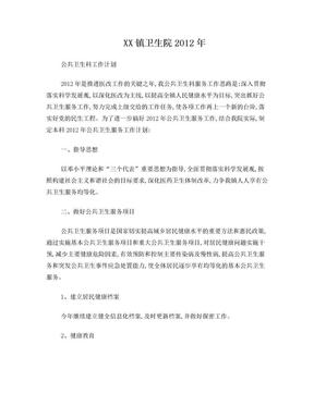 XX镇卫生院公共卫生工作总结.doc