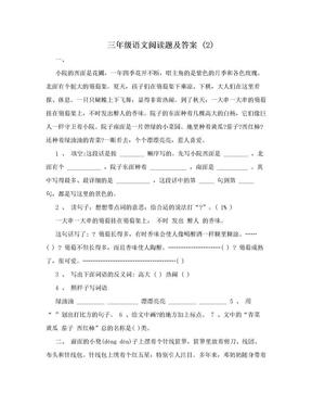 三年级语文阅读题及答案 (2).doc