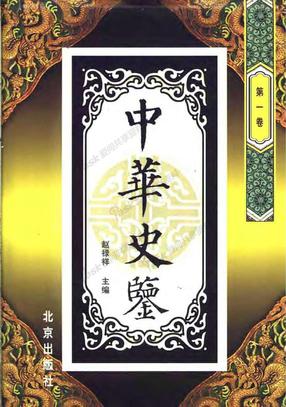 國史鏡鑒上卷.pdf