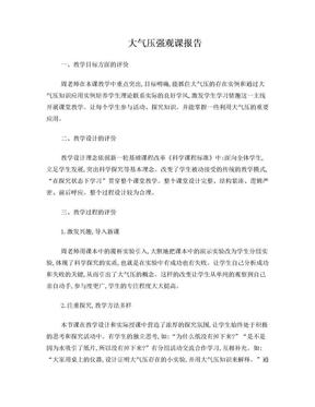 初中物理大气压强观课报告.doc