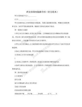 西安市国内旅游合同(官方范本).doc
