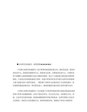 2017-2022年惠州户外广告行业市场现状及发展前景预测分析报告目录.doc