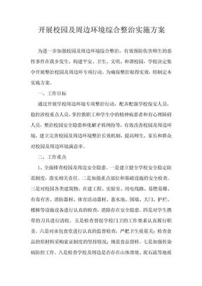 2013开展校园及周边环境综合整治实施方案.doc