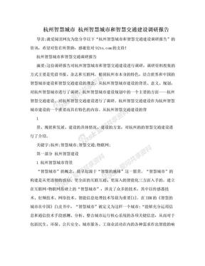杭州智慧城市 杭州智慧城市和智慧交通建设调研报告.doc