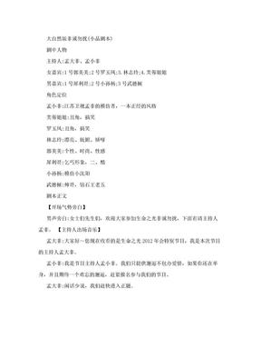 非诚勿扰小品剧本.doc