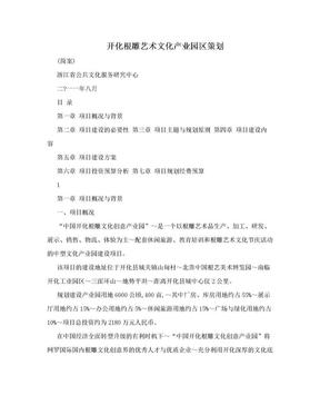 开化根雕艺术文化产业园区策划.doc