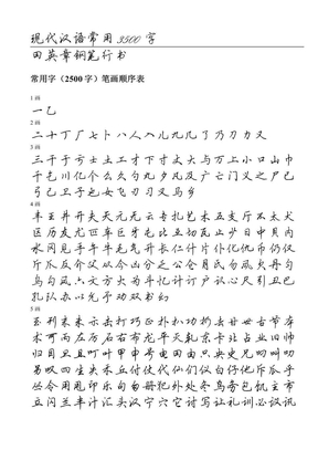 田英章硬笔行书.doc