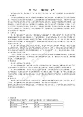 初二思想品德教案全册.doc