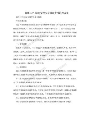 嘉祥二中2012学校安全隐患专项治理方案.doc