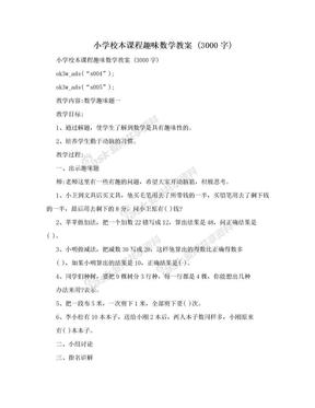 小学校本课程趣味数学教案 (3000字).doc