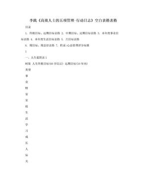 李践《高效人士的五项管理-行动日志》空白表格表格.doc