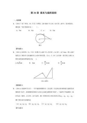 中考数学讲解 弧长与扇形面积.doc