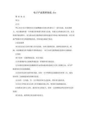 电子产品保密协议.doc.doc