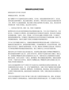 医院信息科主任年度工作总结.docx