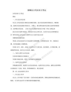 郭锡良古代汉语上笔记.doc