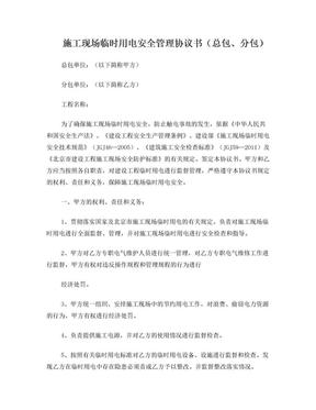 施工现场临时用电安全管理协议书(总包、分包).doc