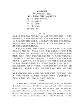 环境工程专业本科毕业论文设计.doc