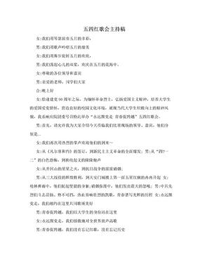 五四红歌会主持稿.doc