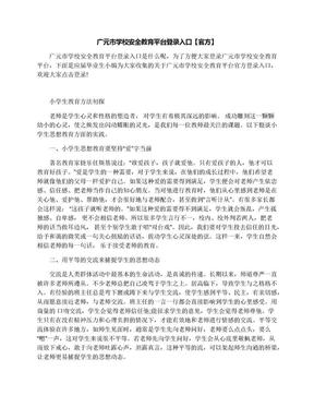 广元市学校安全教育平台登录入口【官方】.docx