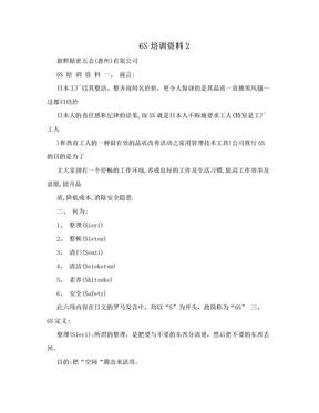 6S培训资料2.doc