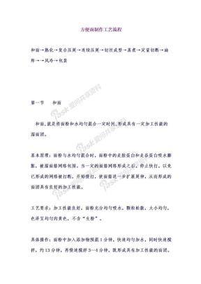 方便面制作工艺流程(1).doc