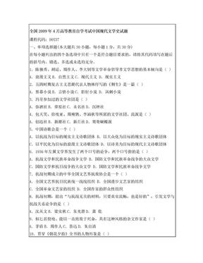 自考_中国现代文学史历年试题及部分答案(2002--2009).doc