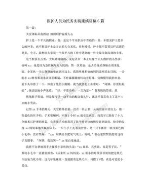 医护人员为民务实清廉演讲稿5篇.doc