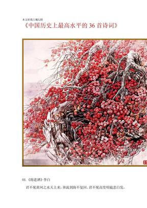 《中国历史上最高水平的36首诗词》.doc