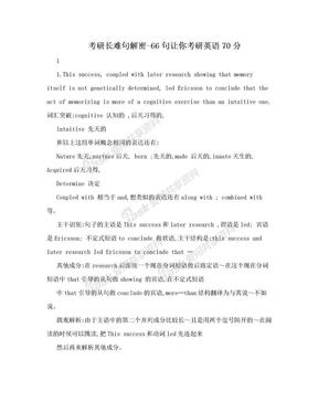 考研长难句解密-66句让你考研英语70分.doc