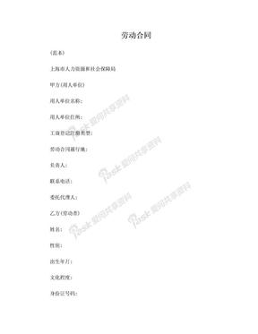 劳动合同范本(上海市人力资源和社会保障局).doc
