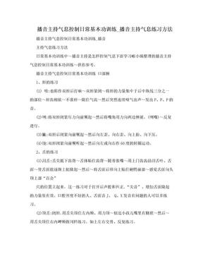 播音主持气息控制日常基本功训练_播音主持气息练习方法.doc