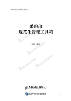 采购部规范化管理工具箱——弗布克1+1管理工具箱系列.doc
