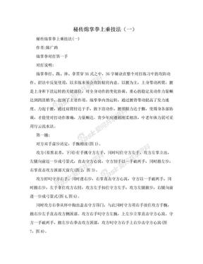 秘传绵掌拳上乘技法(一).doc