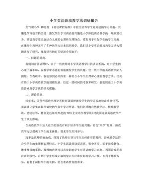 小学英语游戏教学法调研报告.doc