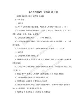 《心理学导论》黄希庭_练习题..doc